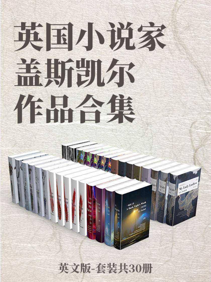英国小说家盖斯凯尔作品合集(英文版-套装共30册)