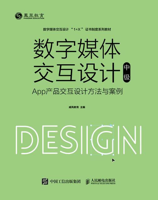 数字媒体交互设计(中级)—— App产品交互设计方法与案例