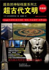 超自然神秘档案系列之超古代文明(试读本)