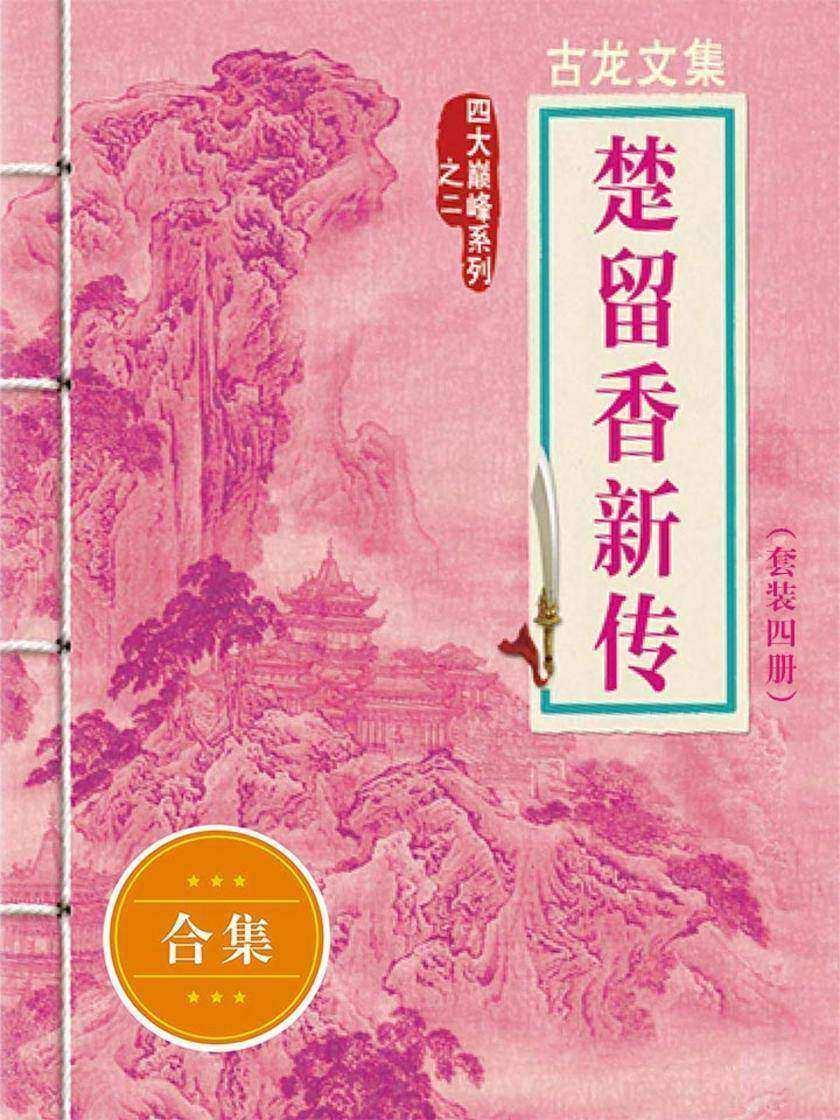 古龙文集·楚留香新传(套装共4册)