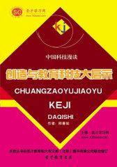 [3D电子书]圣才学习网·中国科技漫谈:创造与教育科技大启示(仅适用PC阅读)