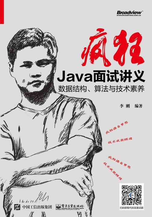 疯狂Java面试讲义——数据结构、算法与技术素养
