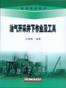 油气开采井下作业及工具