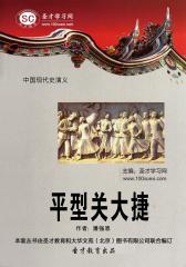 [3D电子书]圣才学习网·中国现代史演义:平型关大捷(仅适用PC阅读)