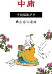 蔡志忠漫画·中庸