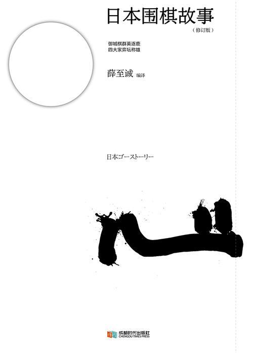 日本围棋故事