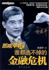 郎咸平说:谁都逃不掉的金融危机(试读本)