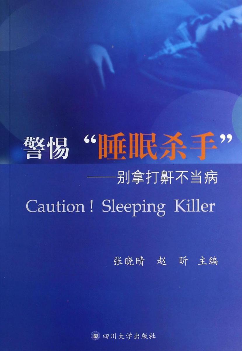 """警惕""""睡眠杀手""""——别拿打鼾不当病"""