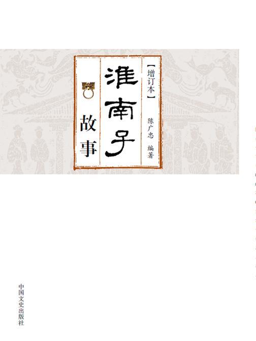 《淮南子》故事(增订本)