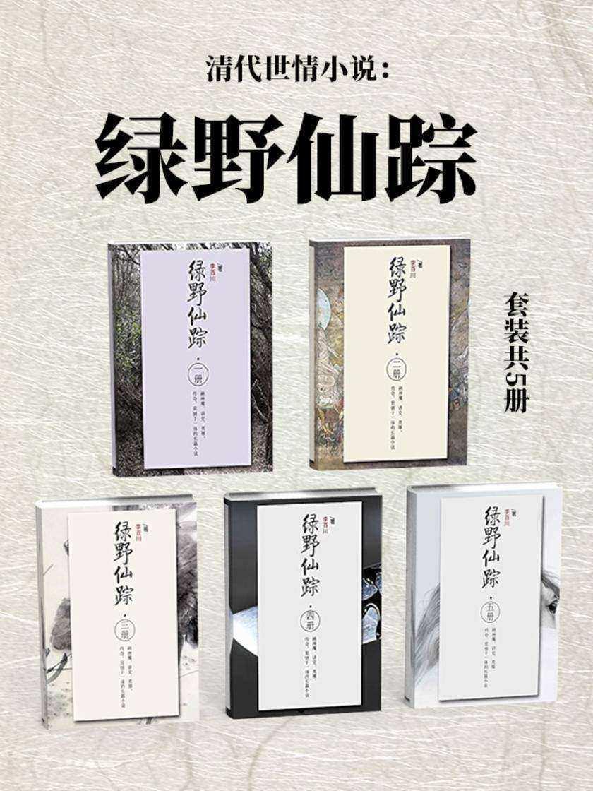 清代世情小说:绿野仙踪(套装共5册)