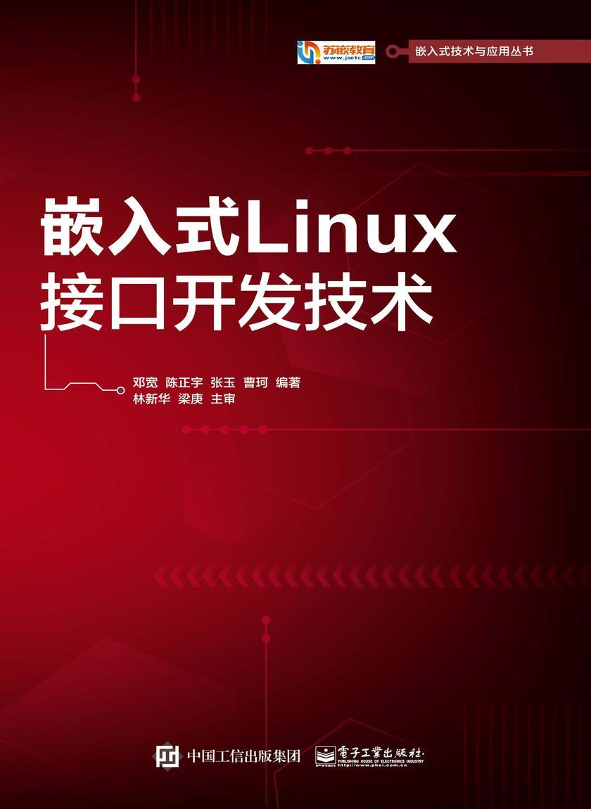 嵌入式Linux接口开发技术