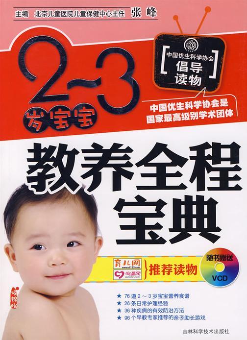 2-3岁宝宝教养全程宝典