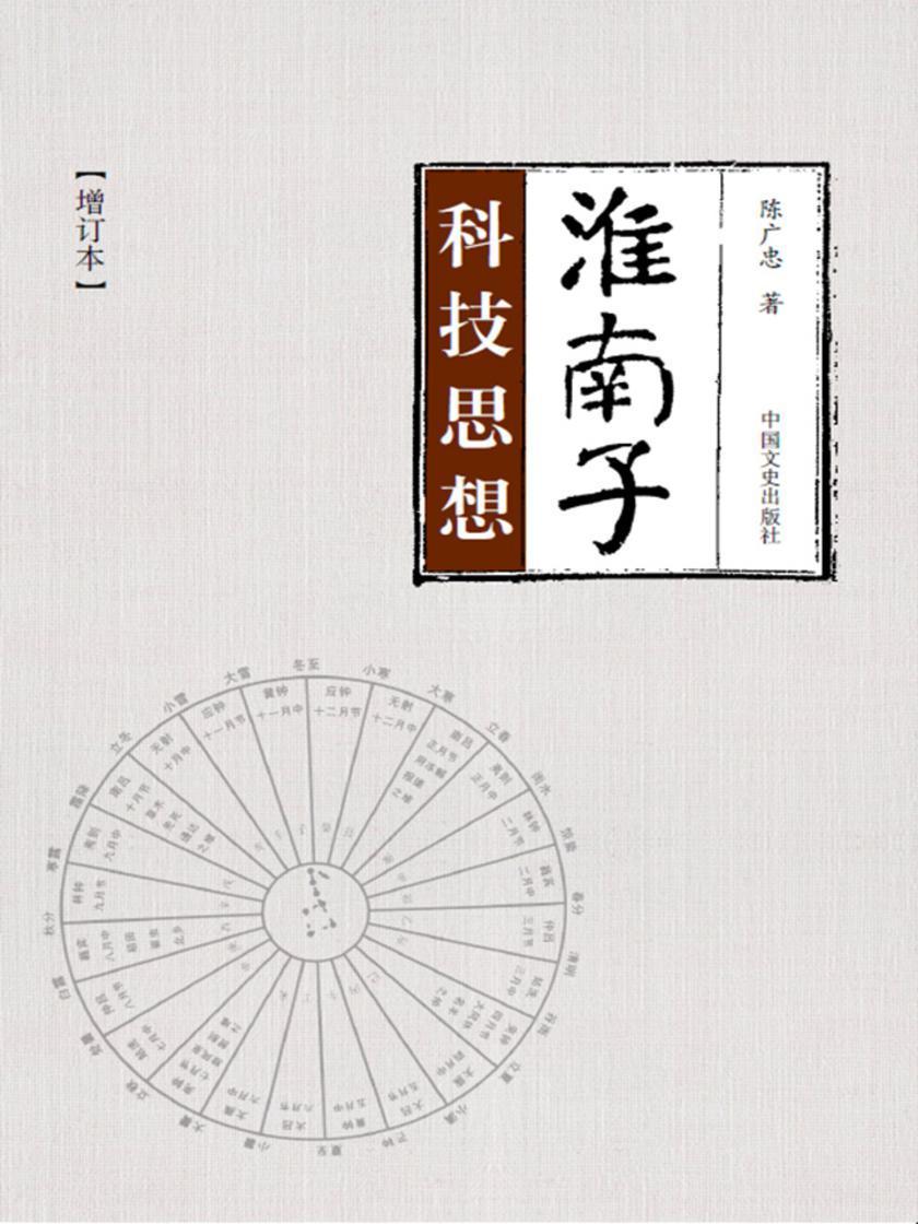 《淮南子》科技思想(增订本)