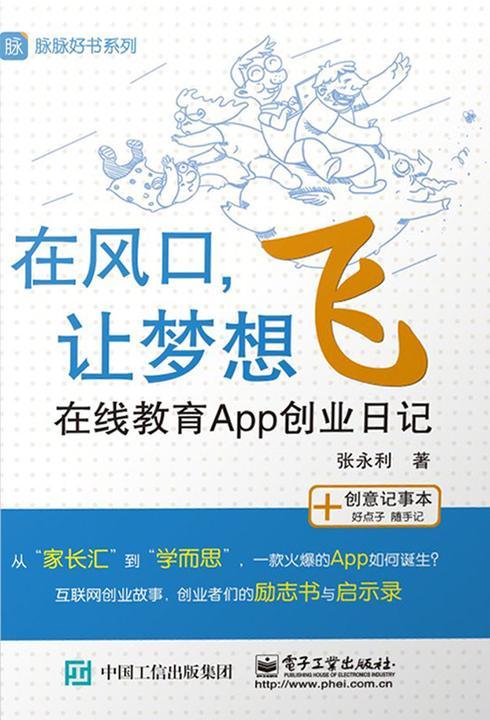 在风口,让梦想飞:在线教育App创业日记