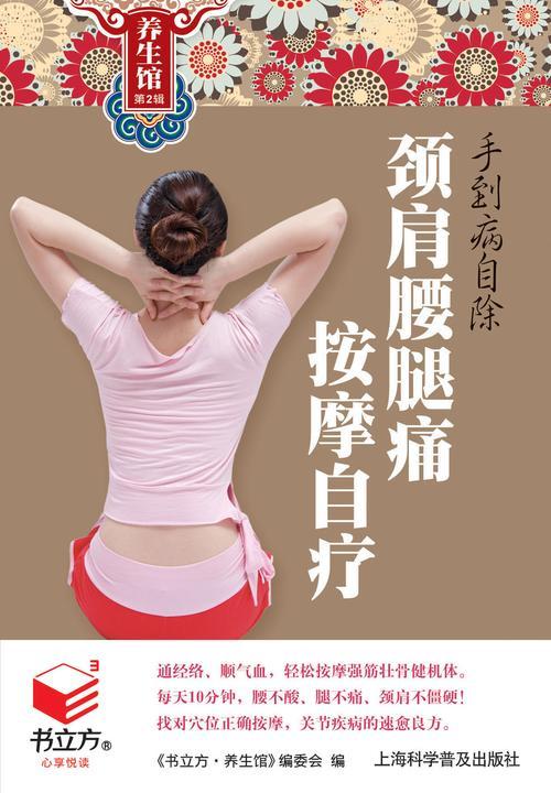 手到病自除4:颈肩腰腿痛按摩自疗