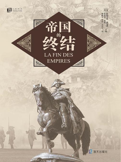 帝国的终结