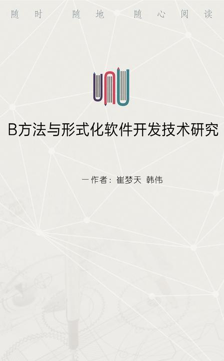 B方法与形式化软件开发技术研究