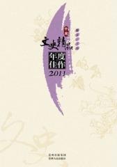 中国文史精品年度佳作2011(试读本)