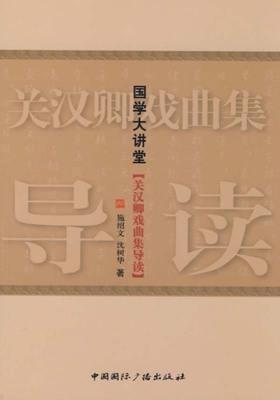 国学大讲堂·关汉卿戏曲集导读