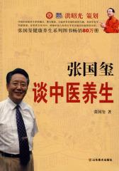 昭光健康-张国玺谈中医养生(试读本)