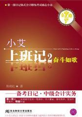 小艾上班记2:奋斗如歌(试读本)(仅适用PC阅读)