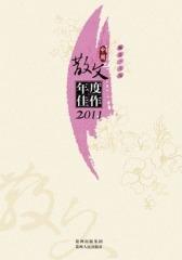 中国散文年度佳作2011(试读本)