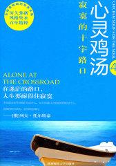心灵鸡汤:寂寞的十字路口(精粹版IV)(试读本)