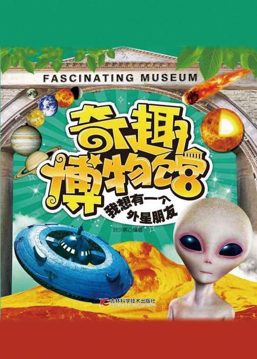奇趣博物馆:我想有一个外星朋友