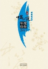 中国中篇小说年度佳作2011(试读本)