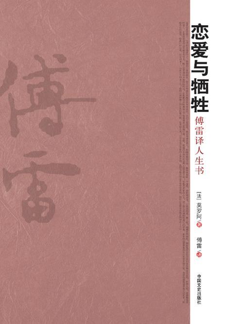 恋爱与牺牲:傅雷译人生书