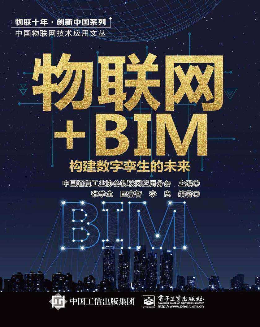 物联网+BIM:构建数字孪生的未来