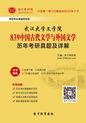 [3D电子书]圣才学习网·武汉大学文学院839中国古代文学与外国文学历年考研真题及详解(仅适用PC阅读)