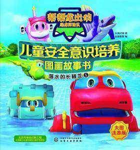儿童安全意识培养图画故事书.落水的长棘龙