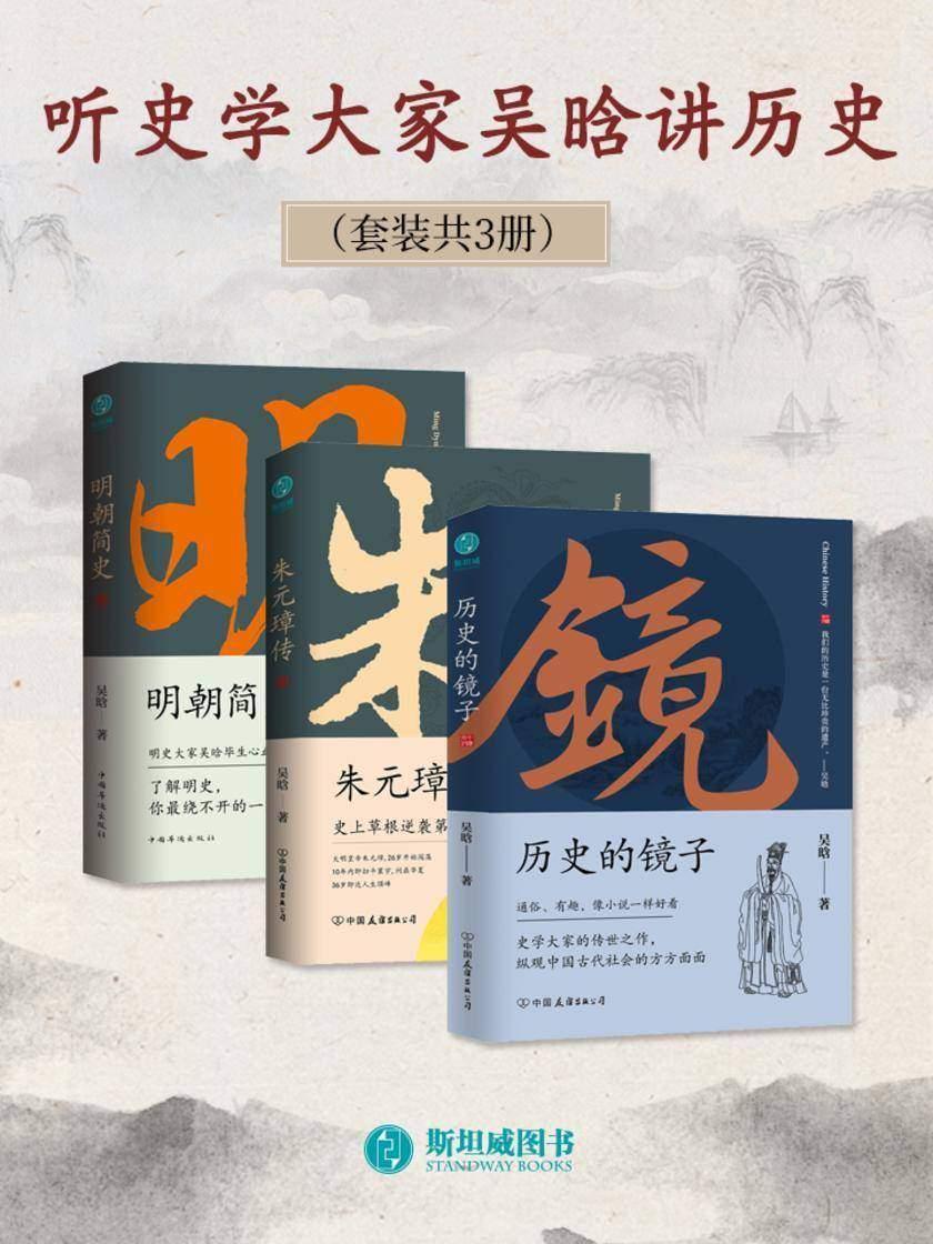 听史学大家吴晗讲历史(套装共3册)