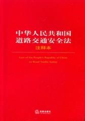 中华人民共和国道路交通安全法注释本