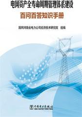 电网资产全寿命周期管理体系建设:百问百答知识手册