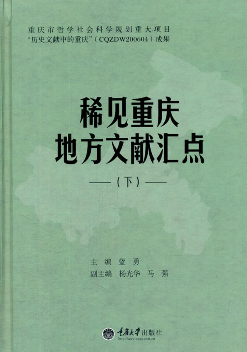 稀见重庆地方文献汇点(下)