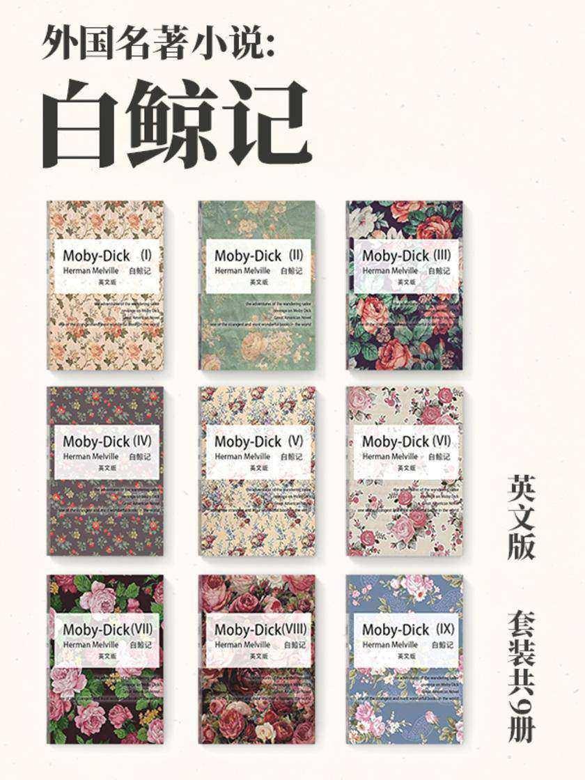 外国名著小说:白鲸记(英文版-套装共9册)