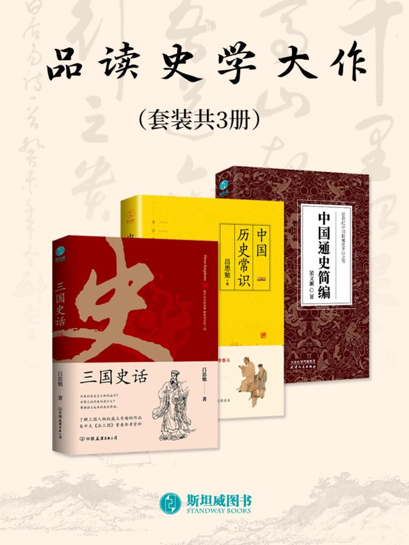 品读史学大作(套装共3册)
