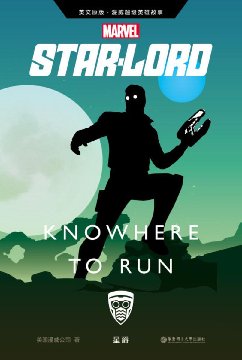 英文原版 漫威超级英雄故事.星爵 Star-Lord: Knowhere to Run