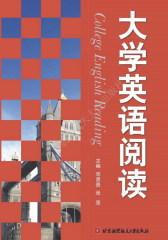 大学英语阅读(试读本)