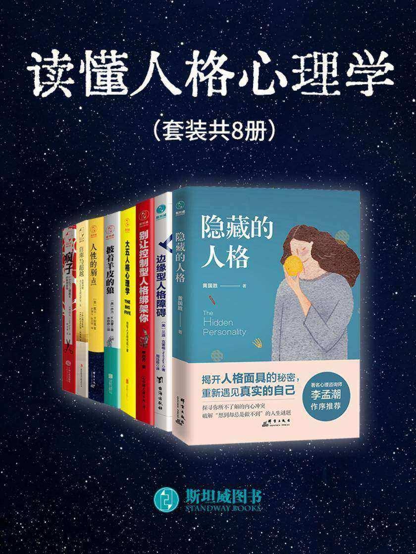 读懂人格心理学(套装共8册)