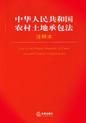 中华人民共和国农村土地承包法注释本