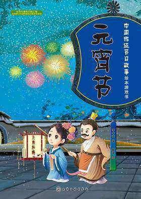 中国传统节日故事绘本游戏书.元宵节