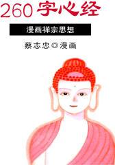 蔡志忠漫画·心经