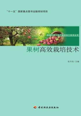 果树高效栽培技术