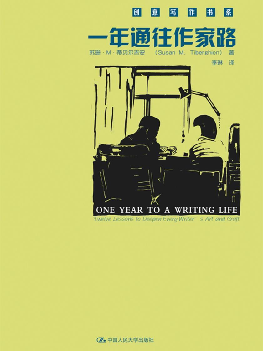 一年通往作家路——提高写作技巧的12堂课(创意写作书系)