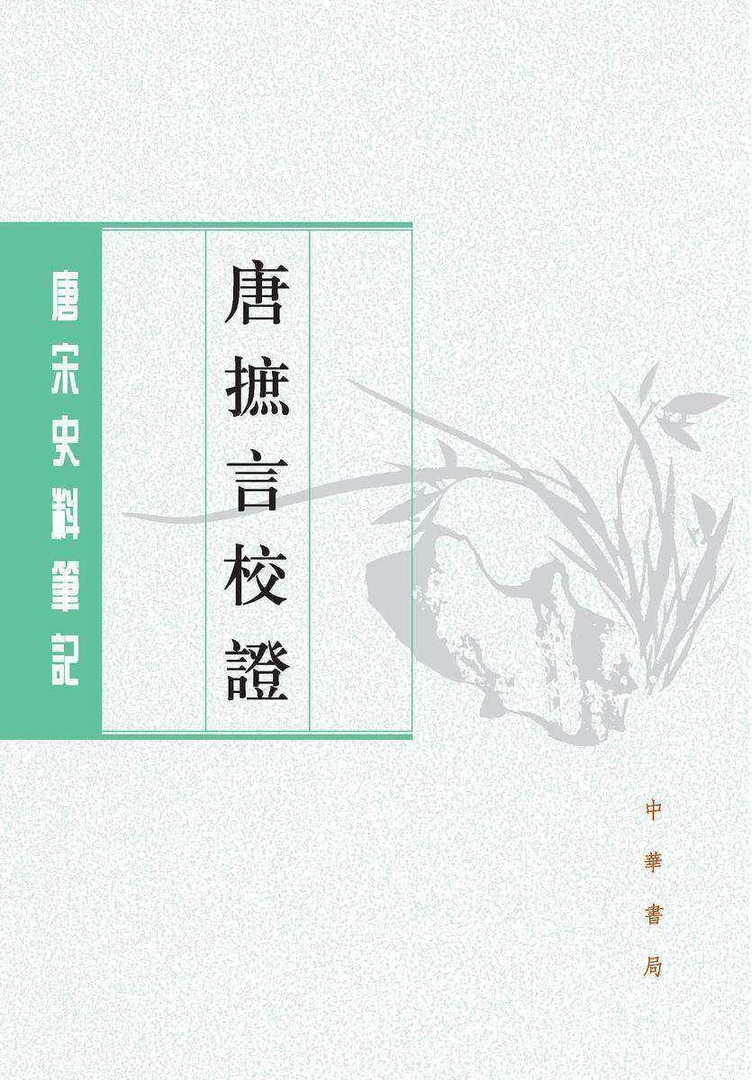 唐摭言校证--唐宋史料笔记丛刊(全二册)(试读本)