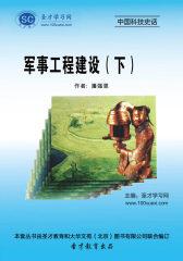 [3D电子书]圣才学习网·中国科技史话:军事工程建设(下)(仅适用PC阅读)