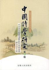 中国诗学研究(试读本)